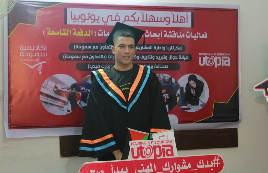 تخرج السيد/أمير أيمن خالد الفرا