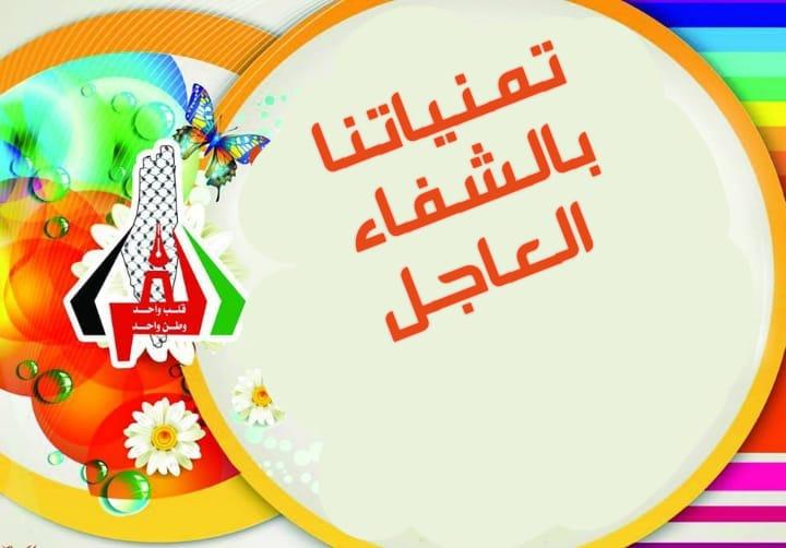 تمنياتنا بالشفاء العاجل للسيد محمد نظير الفرا