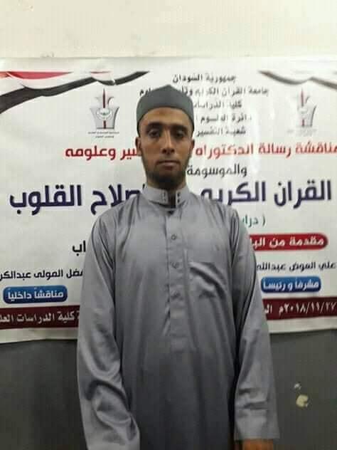 الباحث : جهاد محمد اسحاق شراب يحصل على الدكتوراه في التفسير