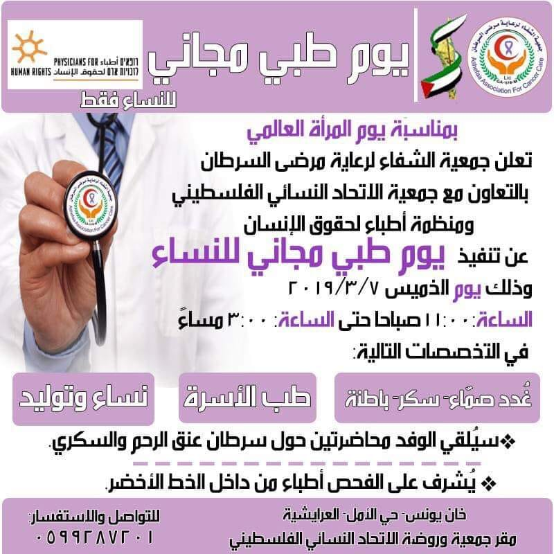 بمناسبة اليوم العالمي للمرأة - يوم طبي مجاني