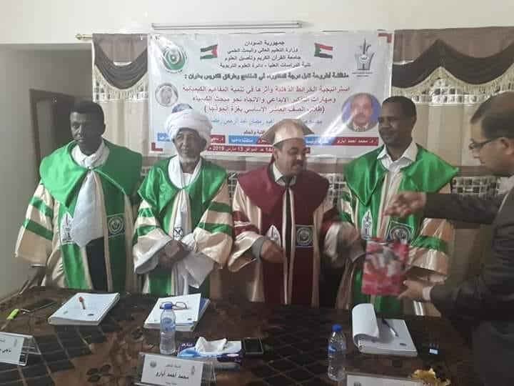 الباحث : د. ابراهيم رمضان على درجة الدكتوراة