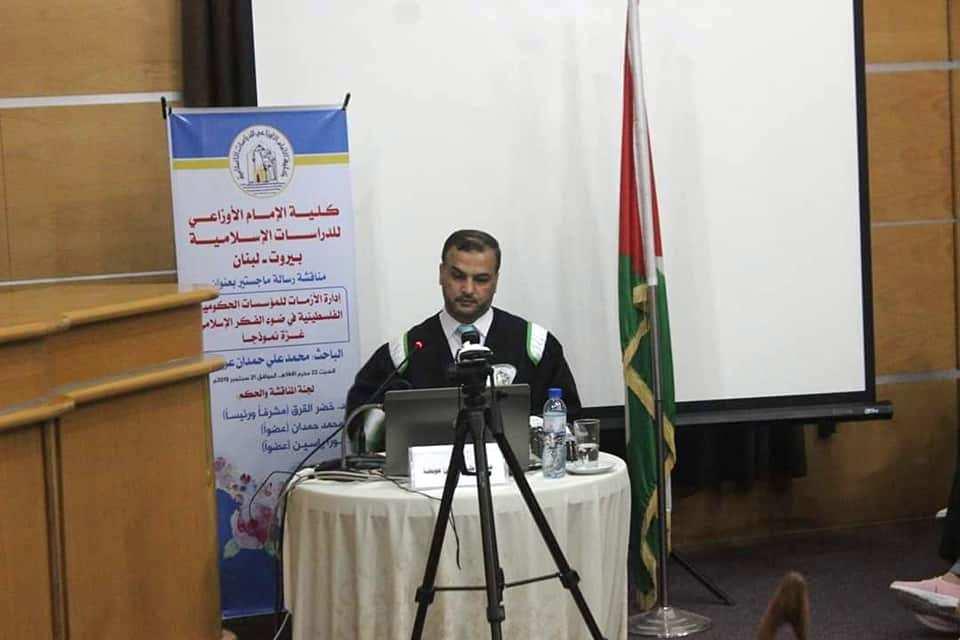 الباحث : محمد علي حمدان عويضة يحصل على درجة الماجستير