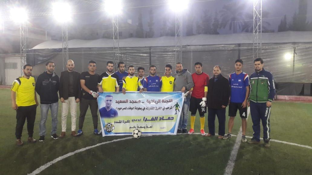 """اللجنة الرياضية بمسجد السعيد تطلق بطولة المرحوم """"حماد الفرا"""" لكرة القدم"""