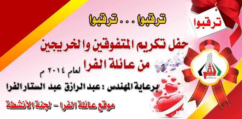الإعلان عن بدء إستلام الشهادات لحفل التكريم