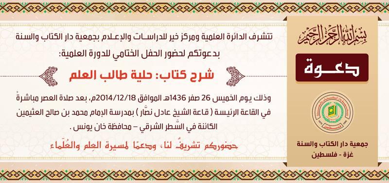 تتشرف جمعية دار الكتاب والسنة بدعوتكم لحضور وتغطية: الحفل الختامي للدورة العلمية