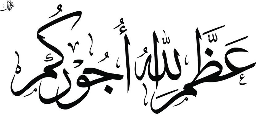 الحاجة : رويدا عواد حمودة الفرا .. ام جواد في ذمة الله